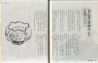 2005.11.2.hahatomo.jpg