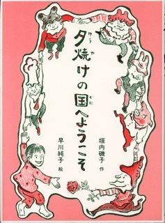 2007.5.yuuyake.jpg