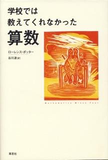 2008.9.gakkoudeha.jpg