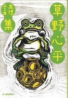 2010.3.kusano.jpg