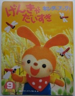 2010.9.otukisamagaippai - 1.jpg