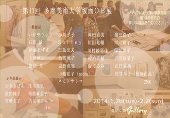 2014DMオモテ.jpg