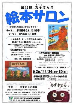 hayakawa-poster20141006.jpg