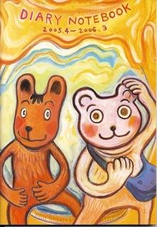 2005.3.ku-yonn.jpg