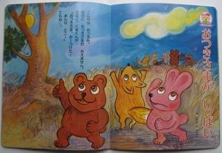 2010.9.otukisamagaippai - 2.jpg