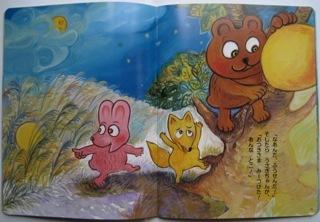 2010.9.otukisamagaippai - 3.jpg