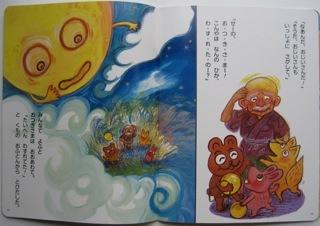2010.9.otukisamagaippai - 5.jpg