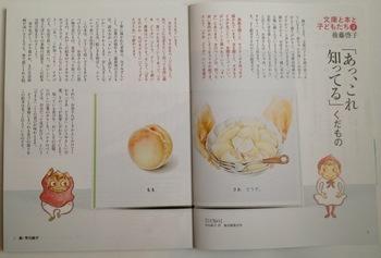2012.05.hahatomonaka.jpg