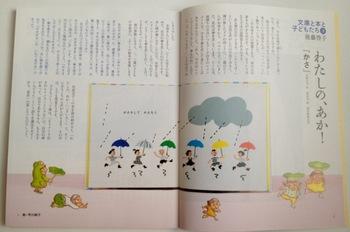 2012.06.hahatomonaka.jpg