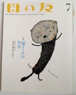2012.07.hahatomo.jpg.jpg