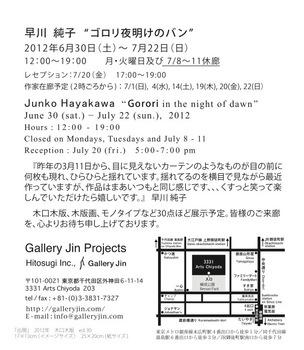 早川2012DM*.jpg